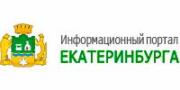 Информационный-портал-Екатеринбурга