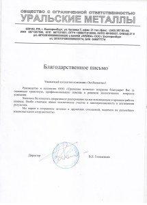 благодарственное письмо Уральские металлы