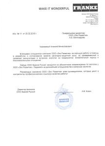 благодарственное письмо Франке Руссия