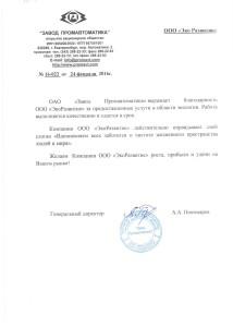 """Благодарность  от компании """"Завод Промавтоматика"""""""