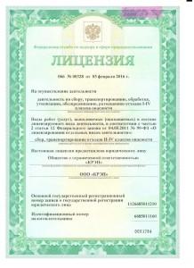 Лицензия КРЭП в компании Экоразвитие