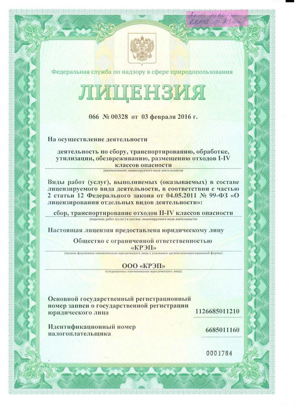 Лицензия КРЭП